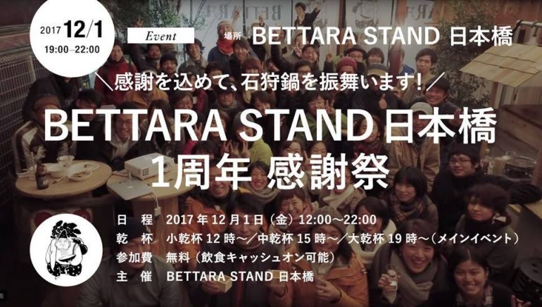 12/1(金)  「BETTARA STAND 日本橋 感謝祭 & YADOKARIサポーターズ忘年会」開催!