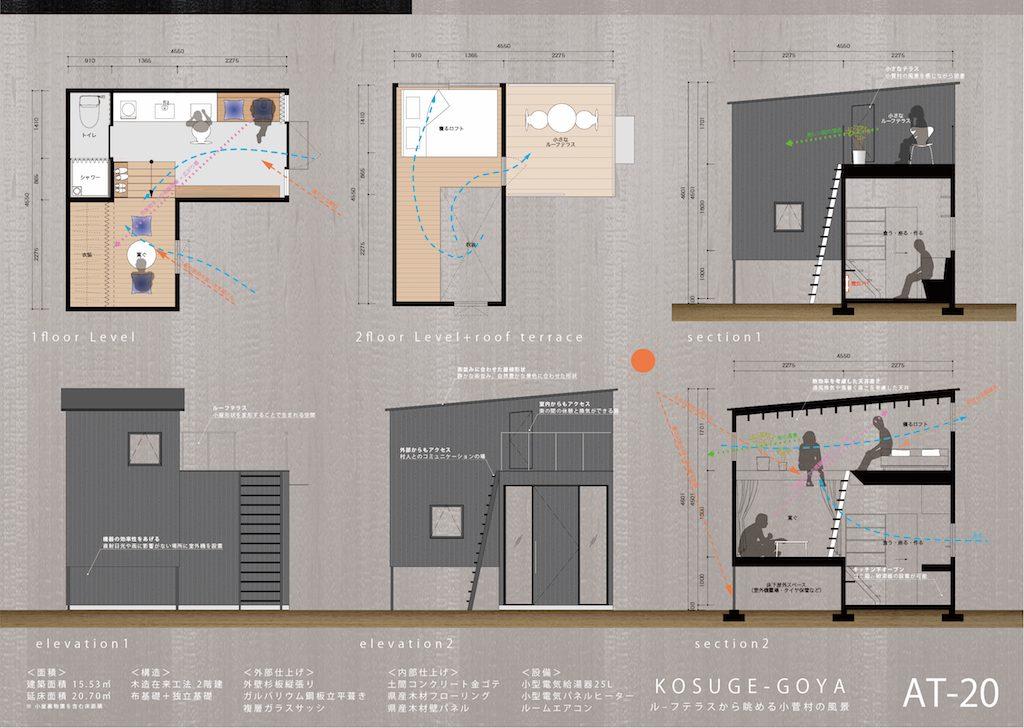 ハウス コンペ タイニー タイニーハウス デザインコンテスト2019