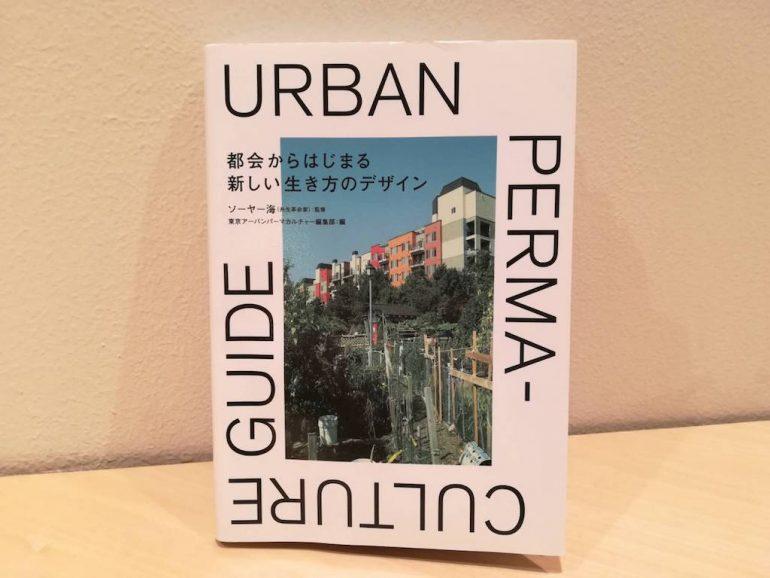 【書評】ちいさな暮らしの実践にパーマカルチャーが役立つ、「都会からはじまる新しい生き方のデザイン」|ちいさな暮らしを学ぶ本