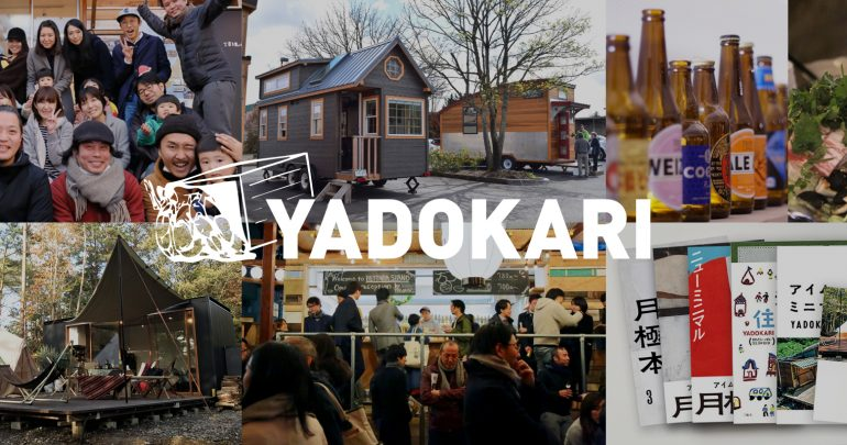 YADOKARI企画・運営統括マネージャー募集