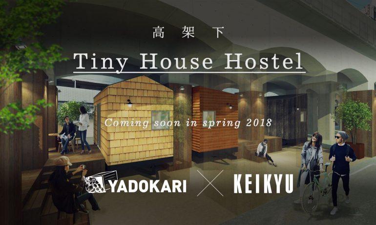 【新施設オープン!】日本初「高架下タイニーハウスホステル」2018年春オープン!YADOKARI×京急電鉄