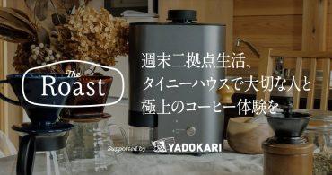 週末2拠点生活、タイニーハウスで大切な人と極上のコーヒー体験を | The Roast