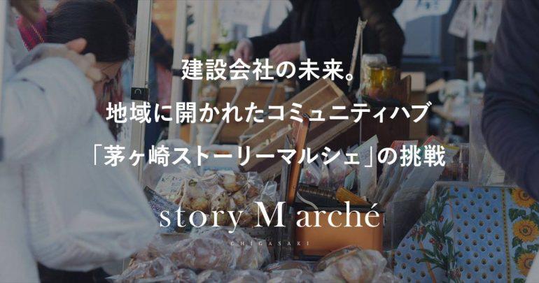 建設会社の未来。地域に開かれたコミュニティハブ「茅ヶ崎ストーリーマルシェ」の挑戦