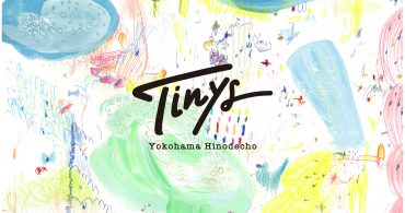 【Tinys 採用募集】横浜日ノ出町・高架下から新しい文化を創るコミュニティビルダー&カフェ・ホステルスタッフ募集!