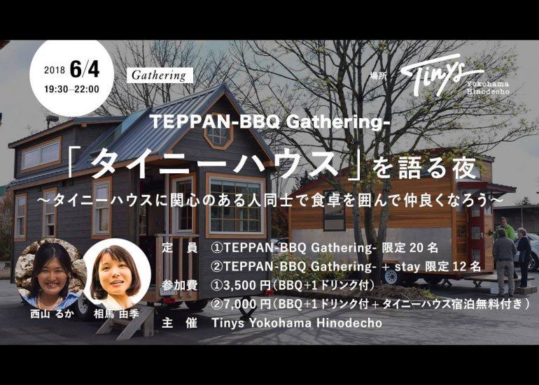 【イベント6/4(月)】TEPPAN-BBQ Gathering-「タイニーハウス」を語る夜〜タイニーハウスに関心のある人同士で鍋を囲んで仲良くなろう〜