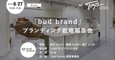 クリエイター育成プロジェクト「bud brand」in MILANO ブランディング戦略報告会