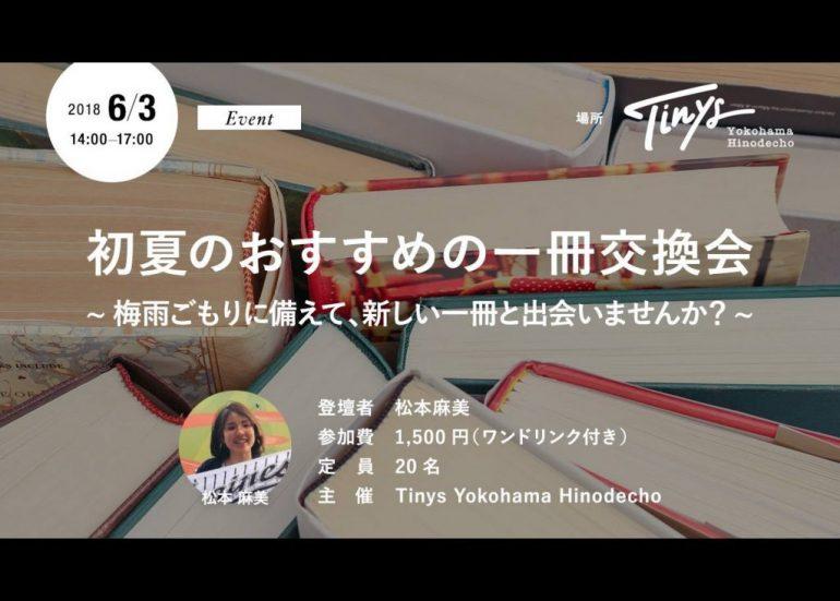 【イベント6/3(日)】初夏のおすすめの一冊交換会