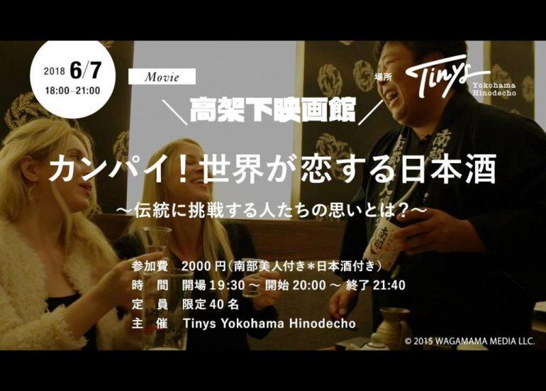 【イベント6/7(木)】高架下映画館〜世界が恋する日本酒、伝統に挑戦する人たちの思いとは?〜