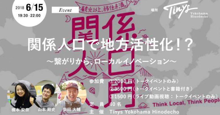 【イベント6/15(金)】関係人口で地方活性化!?〜繋がりから、ローカルイノベーション〜