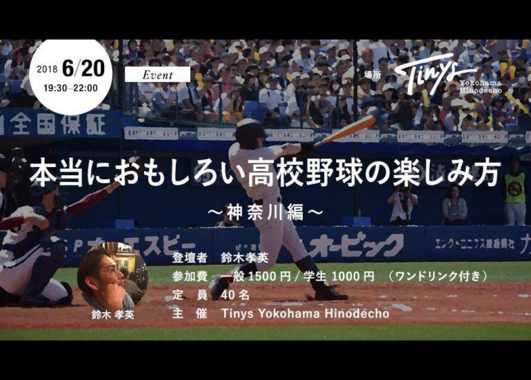 【イベント6/20(水)】本当におもしろい高校野球の楽しみ方~神奈川編~