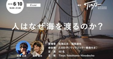 【イベント6/10(日)】人はなぜ海を渡るのか?