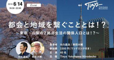 【イベント6/14(木)】都会と地域を繋ぐこととは!?〜東京・山梨の2拠点生活の関係人口とは!?〜