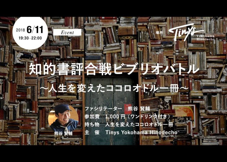 【イベント6/11(月)】第3回・知的書評合戦ビブリオバトル 〜旅するようにココロオドル1冊〜
