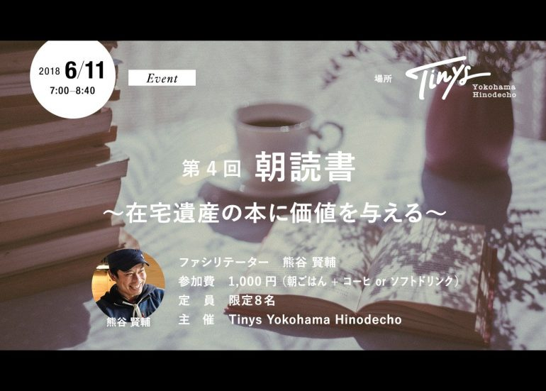 【イベント 6/11(月)】第4回 朝読書 〜在宅遺産の本に価値を与える〜