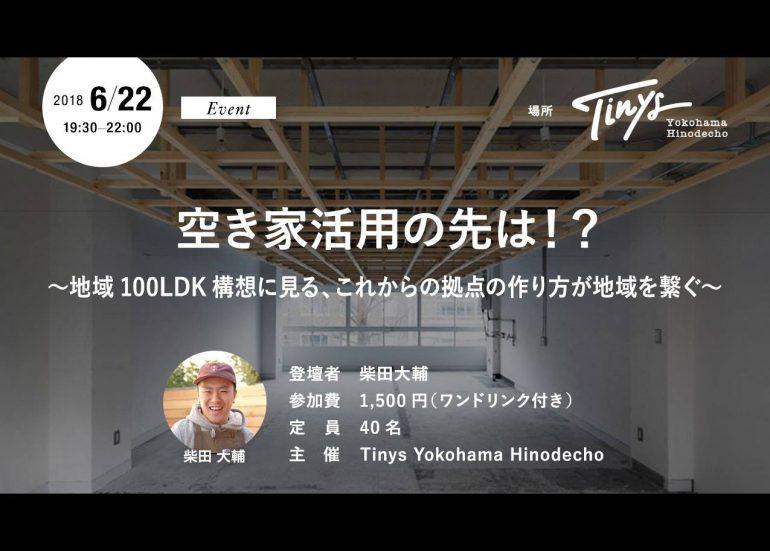 【イベント6/22(金)】空き家活用の先は!?〜地域100LDK構想に見る、これからの拠点の作り方が地域を繋ぐ〜