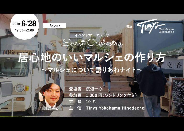 【イベントオーケストラ6/28(木)】居心地のいいマルシェの作り方 〜マルシェについて語りあわナイト〜