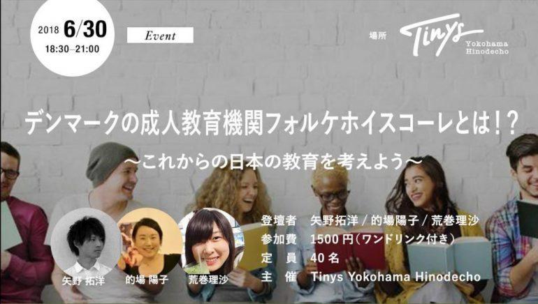 【イベント6/30(土)】デンマークの成人教育機関フォルケホイスコーレとは!?〜これからの日本の教育を考えよう〜