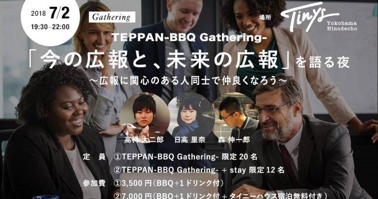 【イベント7/2(月)】「今の広報と、未来の広報」を語る夜