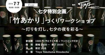 【イベント七夕特別企画 7/7(土)】 「竹あかり」づくりワークショップ
