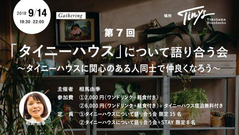 【イベント9/14(金)】タイニーハウスについて語り合う会〜タイニーハウスに関心のある人同士で仲良くなろう〜