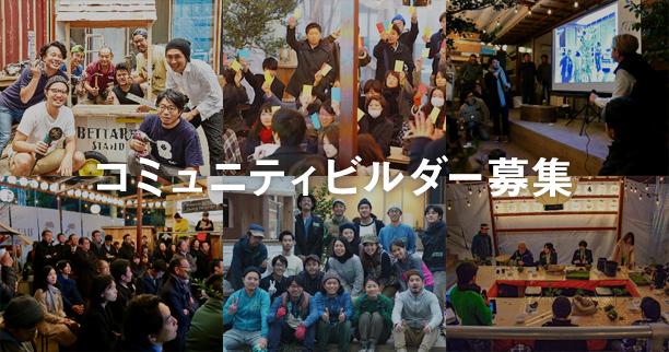 【コミュニティビルダー募集!】次世代のまちづくり仕掛人として人が繋がる場やコミュニティを一緒に創造しませんか?