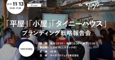 【イベント11/13(火)】「平屋」「小屋」「タイニーハウス」 ブランディング戦略報告会