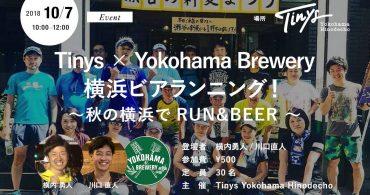 【イベント10/7(日)】Tinys × YokohamaBrewery 横浜ビアランニング!〜秋の横浜でRUN&BEER