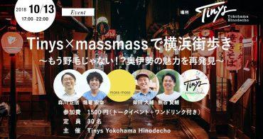 【イベント10/13(土)】Tinys×massmassで横浜街歩き〜もう野毛じゃない!?奥伊勢の魅力を再発見〜