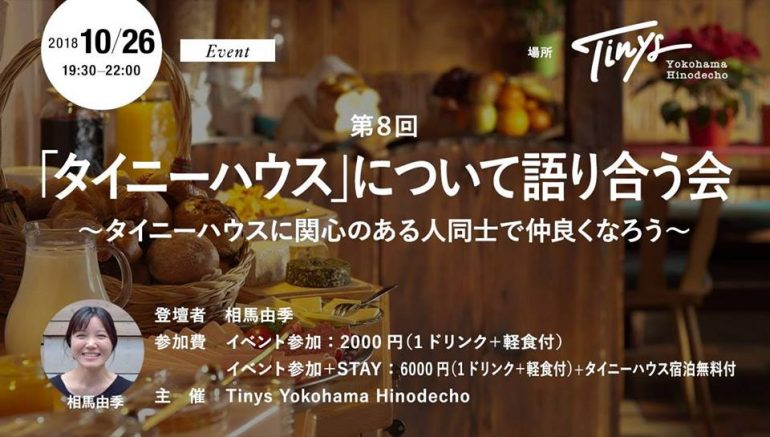 【イベント10/26(金)】タイニーハウスについて語り合う会〜タイニーハウスに関心のある人同士で仲良くなろう〜
