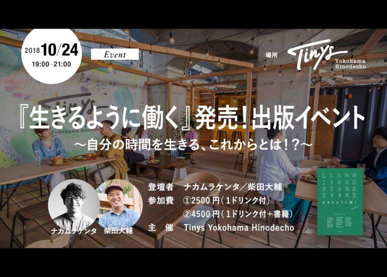 【イベント10/24(水)】『生きるように働く』発売! 出版イベント〜自分の時間を生きる、これからとは!?〜