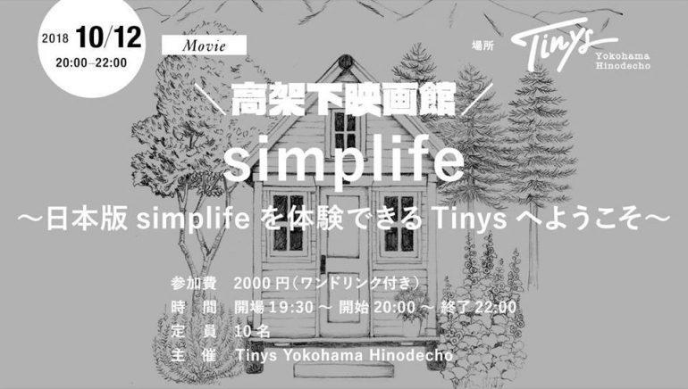【上映会10/12(金)】高架下映画館〜simplifeが魅せる、これからの豊かさとは〜