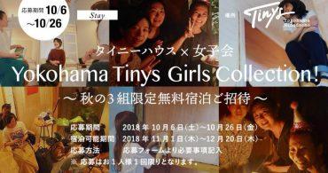 タイニーハウス×女子会 秋の3組限定「無料宿泊ご招待」〜Yokohama Tinys Girls Colletiion!〜