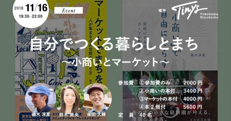 【イベント11/16(金)】自分でつくる暮らしとまち ~小商いとマーケット~