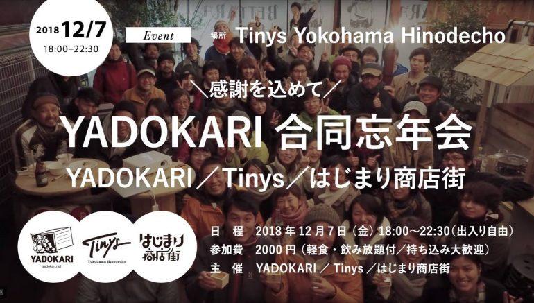 【イベント12/7(金)】YADOKARI合同忘年会パーティー!(出入り自由)