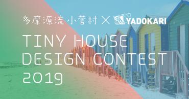 日本初!第3回「タイニーハウス デザインコンテスト2019 小菅村×YADOKARI」開催!(応募登録2/28 作品提出3/31 まで)