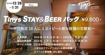 【Tinys STAY&BEER パック 9800円!】〜タイニーハウス宿泊(3泊)+ビール飲み放題の定額制〜