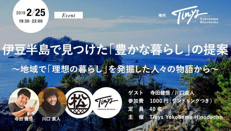 【イベント2/25(月)】伊豆半島で見つけた「豊かな暮らし」の提案 〜地域で「理想の暮らし」を発掘した人々の物語から〜