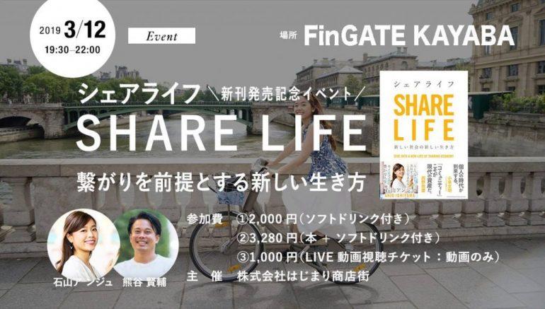 【動画視聴も可能:イベント3/12(火)】シェアライフ 〜繋がりを前提とする新しい生き方〜