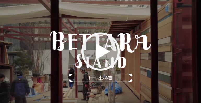 【動画】BETTARA STAND 日本橋 イメージムービー