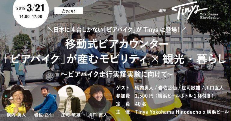 【イベント3/21(木・祝日)】日本に4台しかない「ビアバイク」がTinysに登場! 移動式ビアカウンター「ビアバイク」が産むモビリティ×観光・暮らし 〜ビアバイク走行実証実験に向けて〜