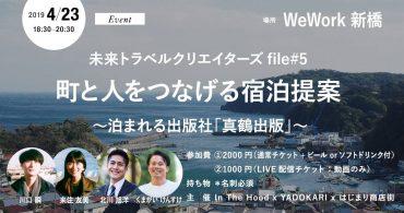 【イベント4/23(火)】町と人をつなげる宿泊提案 – 泊まれる出版社「真鶴出版」 – 未来トラベルクリエイターズfile #5