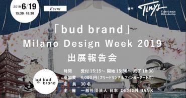 【イベント6/19(水)】日本人クリエイター支援プロジェクト 「bud brand(バッドブランド)」Milano Design Week 2019 出展報告会
