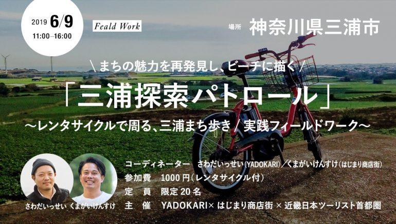 【イベント6/9(日)】「三浦探索パトロール」〜レンタサイクルで周る、三浦まち歩き/実践フィールドワーク〜