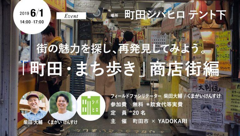 【イベント6/1(土)・参加無料】街の魅力を探し、再発見してみよう。「町田・まち歩き」 商店街 編