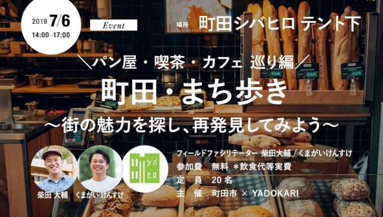 【イベント7/6(土)・参加無料】\パン屋・喫茶・カフェ 巡り編/ 「町田・まち歩き」  街の魅力を探し、再発見してみよう