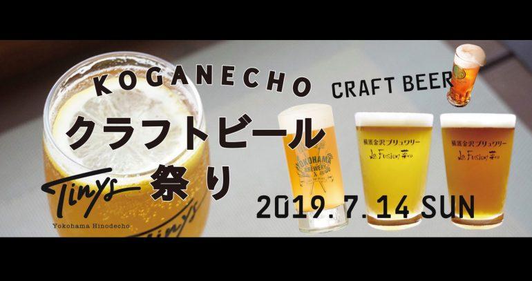 【イベント7/14(日)・入場無料】黄金町クラフトビール祭り @ Tinys Yokohama Hinodecho