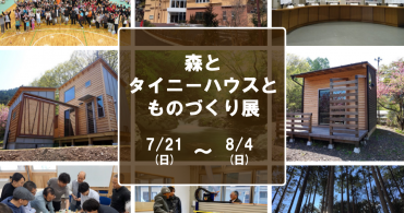 【イベント7/21(日)〜8/4(日)】森 と タイニーハウス と ものづくり展