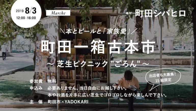 【イベント8/3(土)・出店者募集中!】町田一箱古本市 〜本とビールと「家族愛」〜
