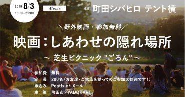 【イベント8/3(土)・野外映画・参加無料】上映作品「しあわせの隠れ場所」