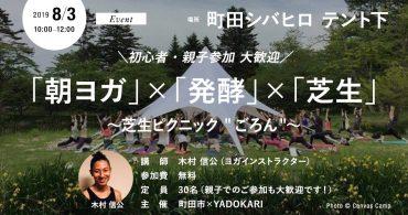 【満席となりました・イベント 8/3(土)・参加無料】「朝ヨガ」×「発酵」×「芝生」 もっと心と身体をリフレッシュ!